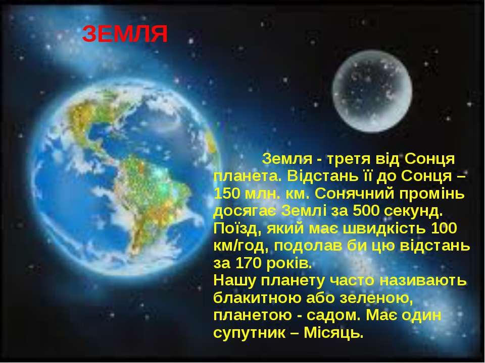 Земля - третя від Сонця планета. Відстань її до Сонця – 150 млн. км. Сонячний...