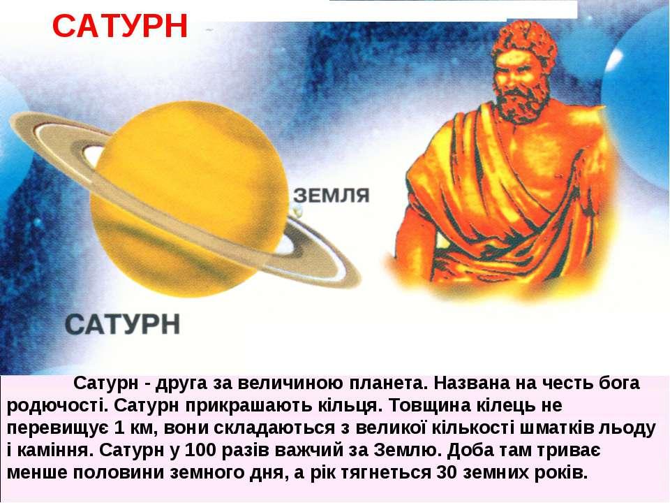 САТУРН Сатурн - друга за величиною планета. Названа на честь бога родючості. ...