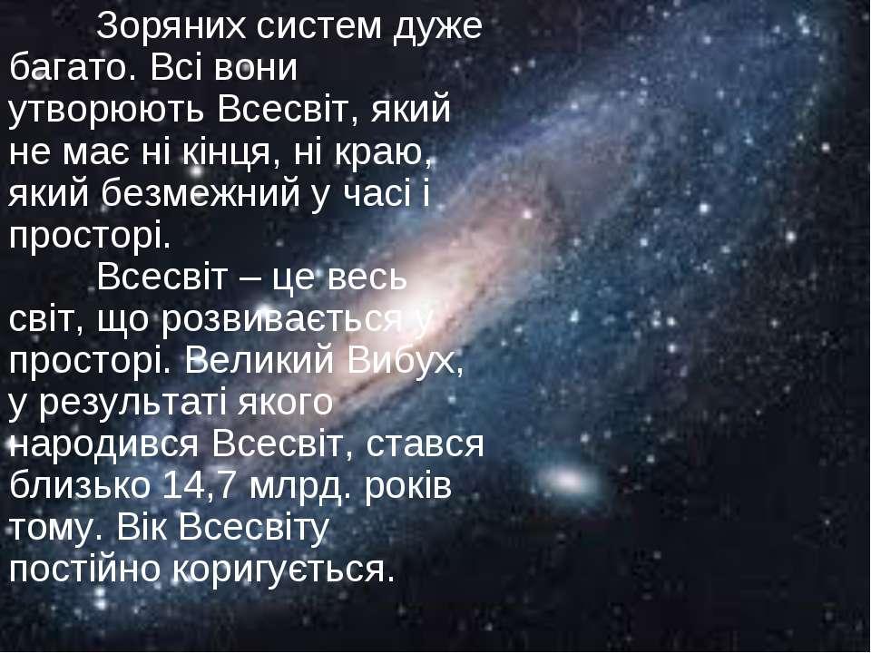 ЩО ТАКЕ ВСЕСВІТ? Зоряних систем дуже багато. Всі вони утворюють Всесвіт, який...