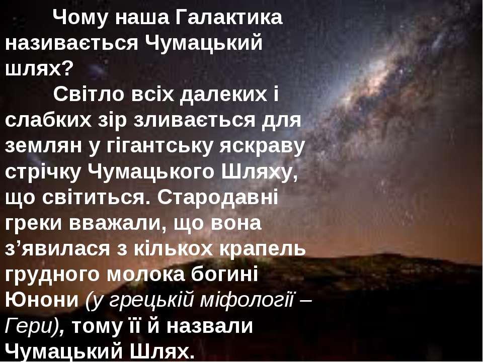 МІФИ ТА ЛЕГЕНДИ Чому наша Галактика називається Чумацький шлях? Світло всіх д...