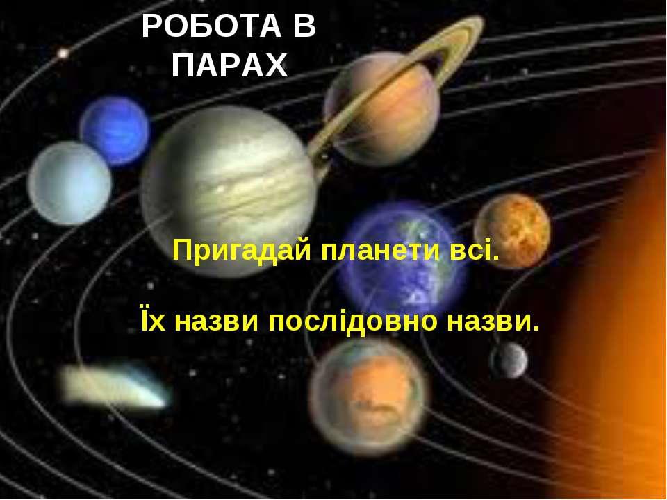 РОБОТА В ПАРАХ Пригадай планети всі. Їх назви послідовно назви.