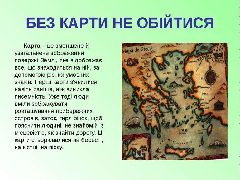 БЕЗ КАРТИ НЕ ОБІЙТИСЯ Карта – це зменшене й узагальнене зображення поверхні З...