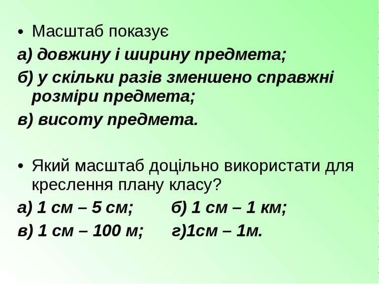 Масштаб показує а) довжину і ширину предмета; б) у скільки разів зменшено спр...
