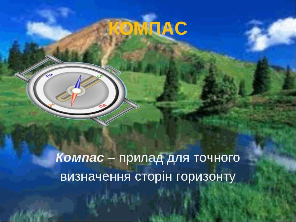 КОМПАС Компас – прилад для точного визначення сторін горизонту