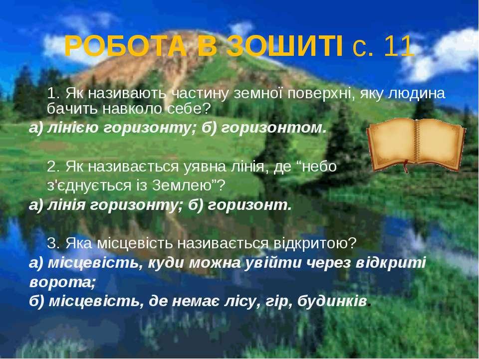 РОБОТА В ЗОШИТІ с. 11 1. Як називають частину земної поверхні, яку людина бач...