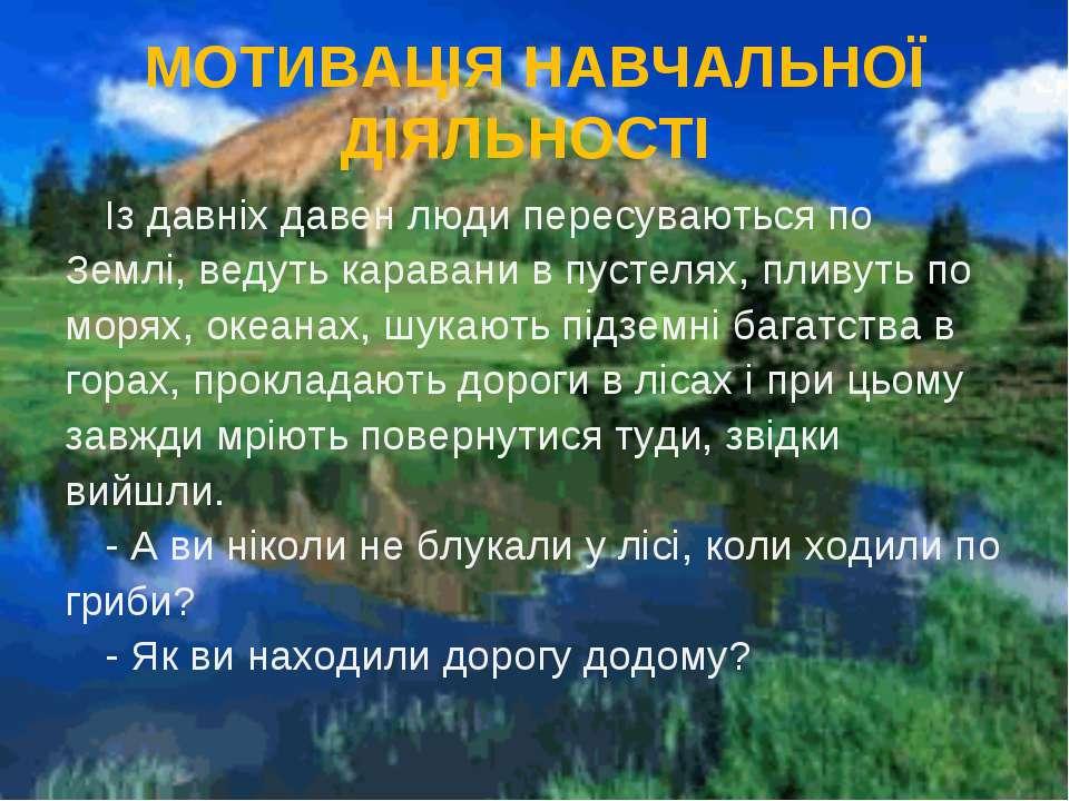 МОТИВАЦІЯ НАВЧАЛЬНОЇ ДІЯЛЬНОСТІ Із давніх давен люди пересуваються по Землі, ...
