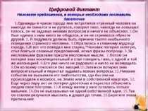 Цифровой диктант Назовите предложения, в которых необходимо поставить двоеточ...
