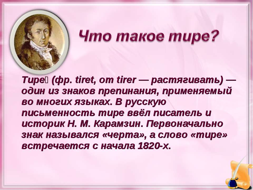 Тире (фр. tiret, от tirer — растягивать) — один из знаков препинания, применя...