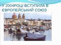 У 2004РОЦІ ВСТУПИЛА В ЄВРОПЕЙСЬКИЙ СОЮЗ