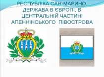 РЕСПУБЛІКА САН-МАРИНО, ДЕРЖАВА В ЄВРОПІ, В ЦЕНТРАЛЬНІЙ ЧАСТИНІ АПЕННІНСЬКОГО ...