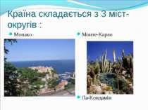 Країна складається з 3 міст-округів : Монако Монте-Карло Ла-Кондамін