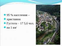 95 % населення – християни Густота – 17 5,6 чол. на 1 км2