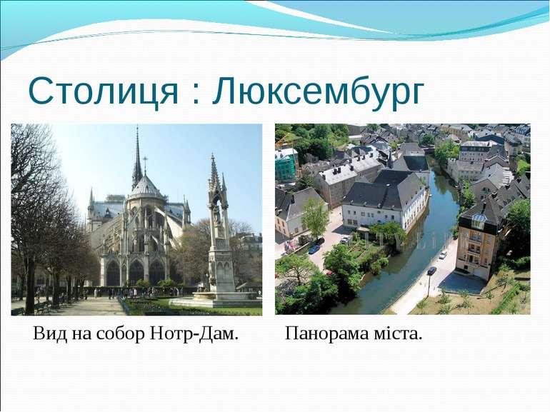 Столиця : Люксембург Вид на собор Нотр-Дам. Панорама міста.