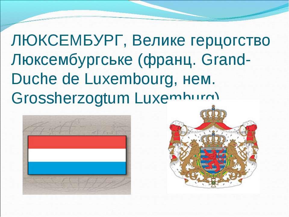 ЛЮКСЕМБУРГ, Велике герцогство Люксембургське (франц. Grand-Duche de Luxembour...