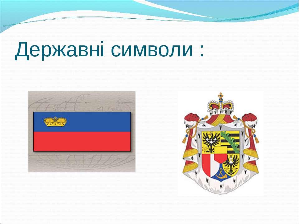 Державні символи :