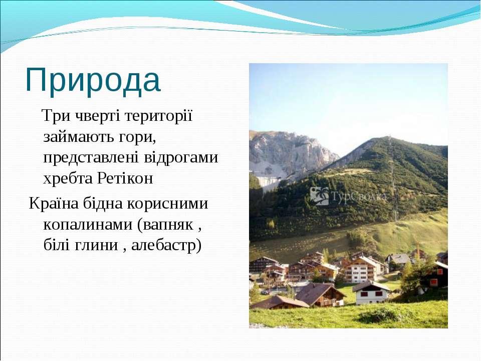 Природа Три чверті території займають гори, представлені відрогами хребта Рет...