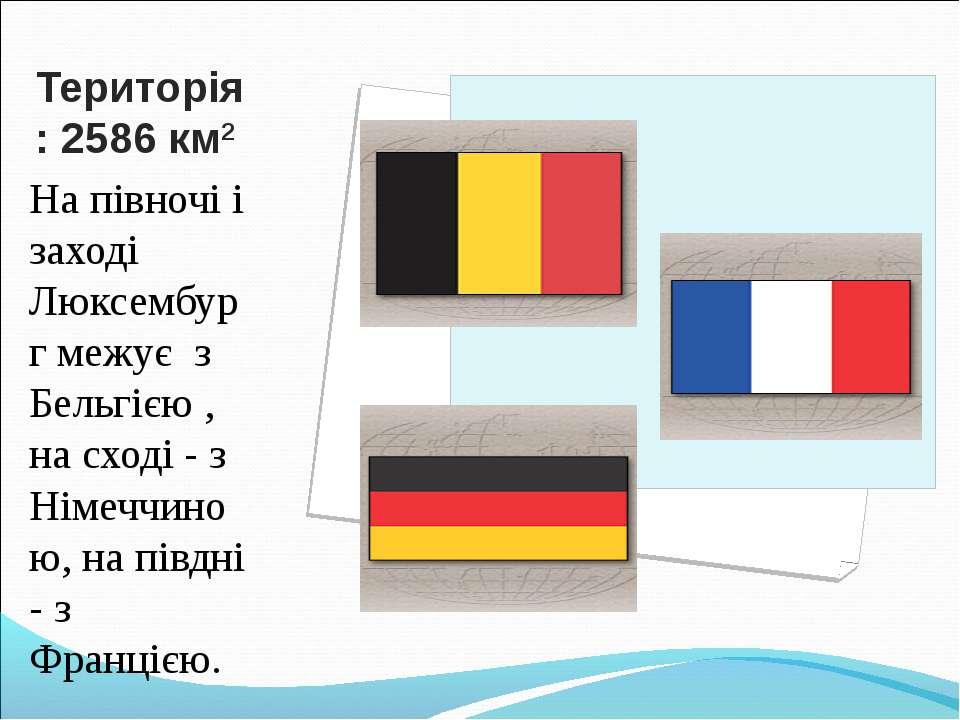 Територія : 2586 км2 На півночі і заході Люксембург межує з Бельгією , на схо...