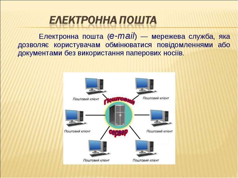 Електронна пошта (e-mail) — мережева служба, яка дозволяє користувачам обміню...