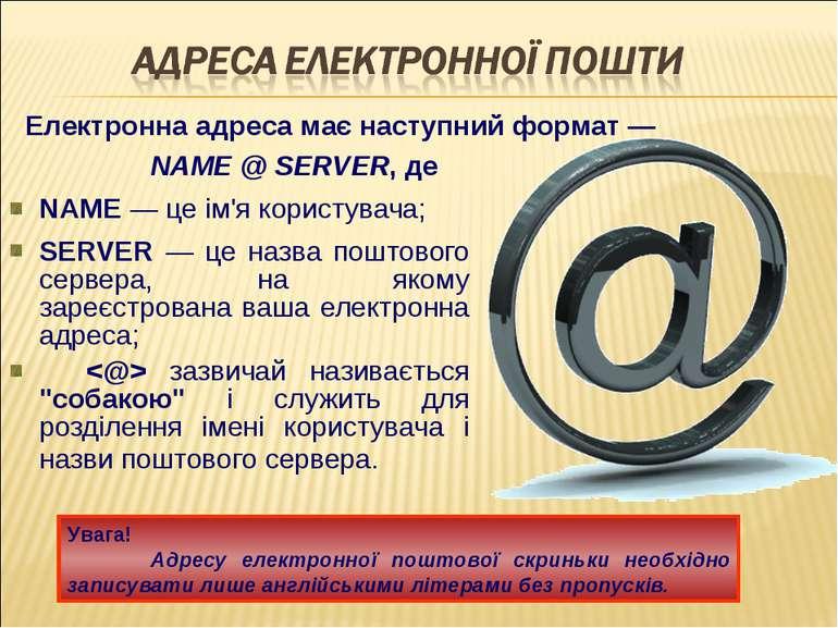 NAME — це ім'я користувача; SERVER — це назва поштового сервера, на якому зар...
