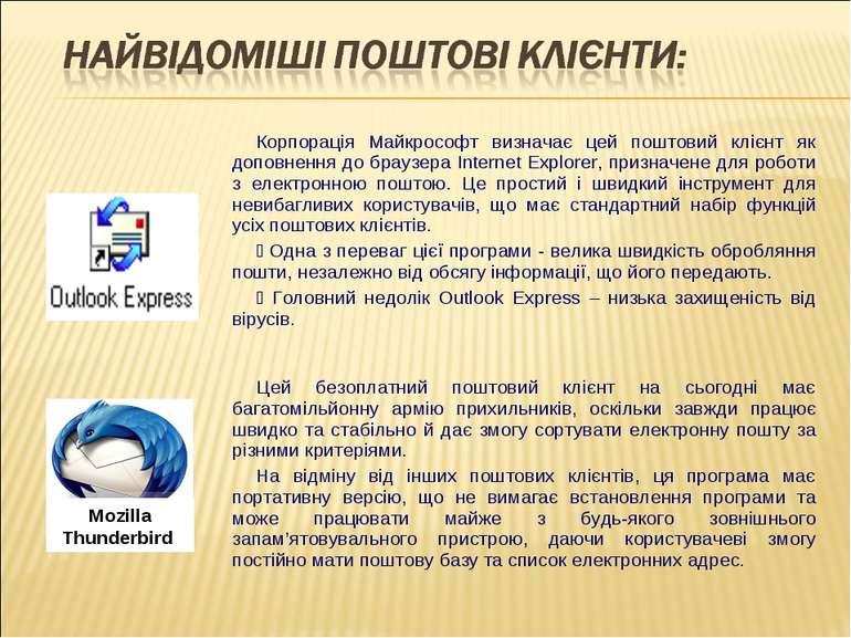 Корпорація Майкрософт визначає цей поштовий клієнт як доповнення до браузера ...