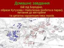 Домашнє завдання Бій під Бородіно, образи Кутузова і Наполеона (робота в пара...