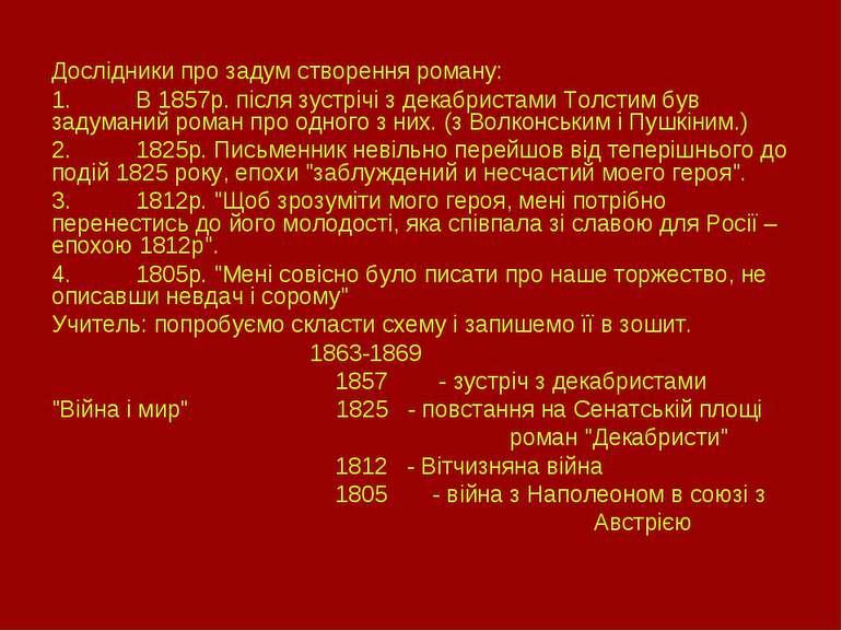 Дослідники про задум створення роману: 1. В 1857р. після зустрічі з декабрист...
