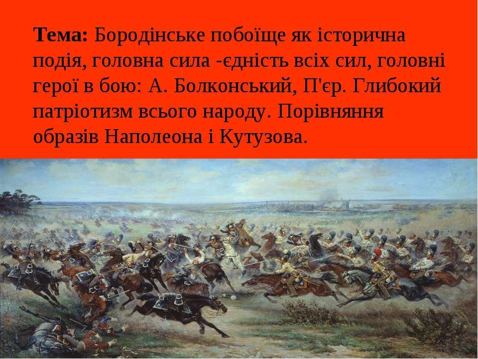 Тема: Бородінське побоїще як історична подія, головна сила -єдність всіх сил,...