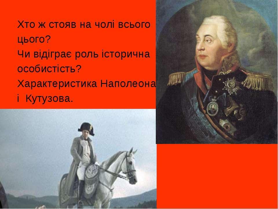 Хто ж стояв на чолі всього цього? Чи відіграє роль історична особистість? Хар...