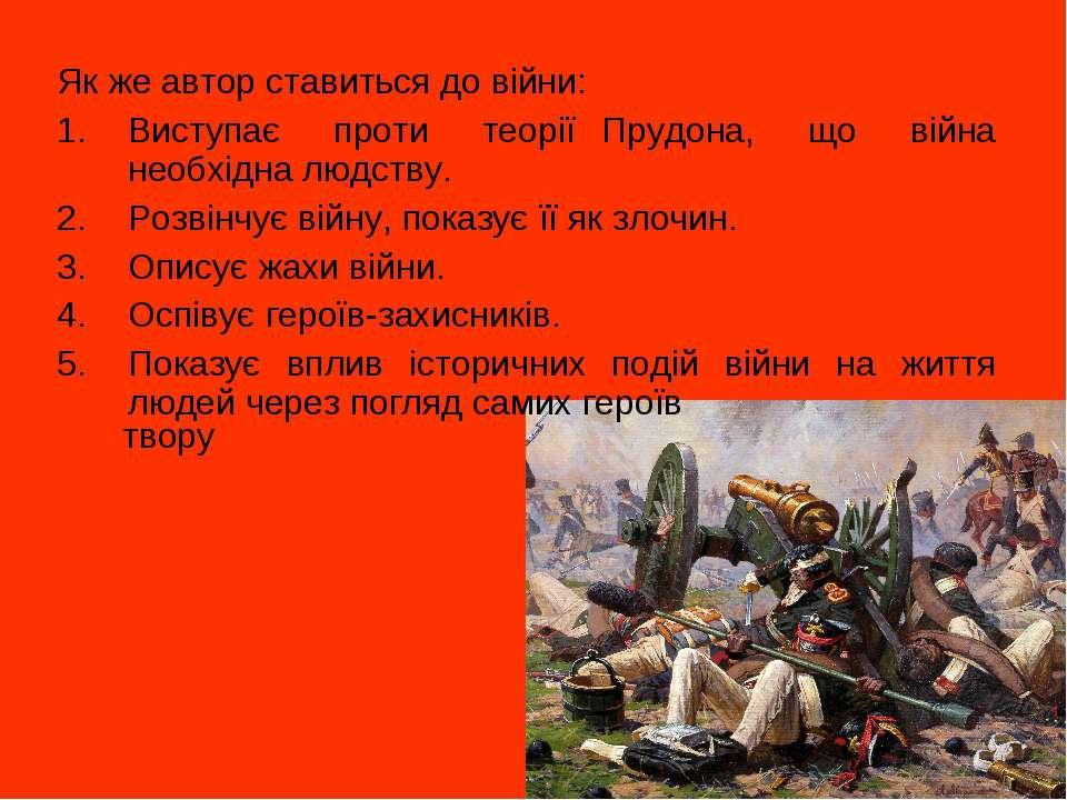 Як же автор ставиться до війни: Виступає проти теорії Прудона, що війна необх...