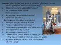 Картина №3 Перший бал Наташі Ростової (фрагмент музики- опера Прокоф'єва, вал...