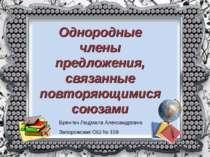 Однородные члены предложения, связанные повторяющимися союзами Бренгач Людмил...