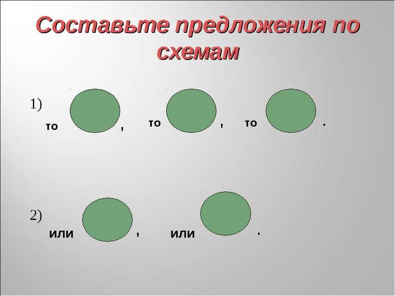 Составьте предложения по схемам 1) 2) то то то , , . или или , .