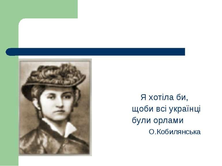 Я хотіла би, щоби всі українці були орлами О.Кобилянська