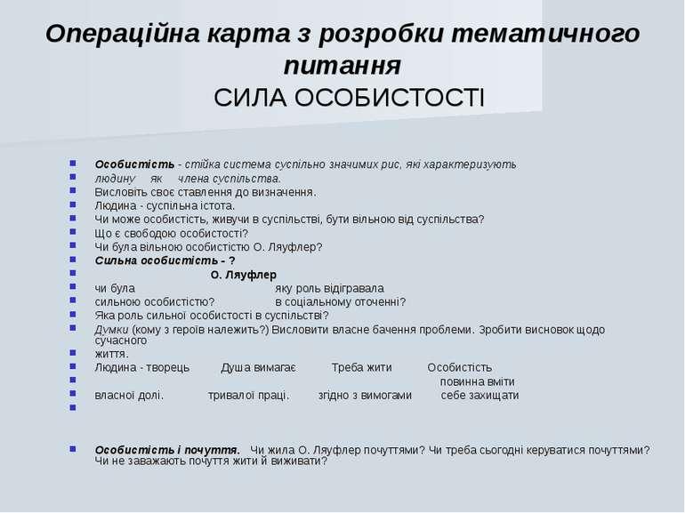 Операційна карта з розробки тематичного питання СИЛА ОСОБИСТОСТІ Особистість ...