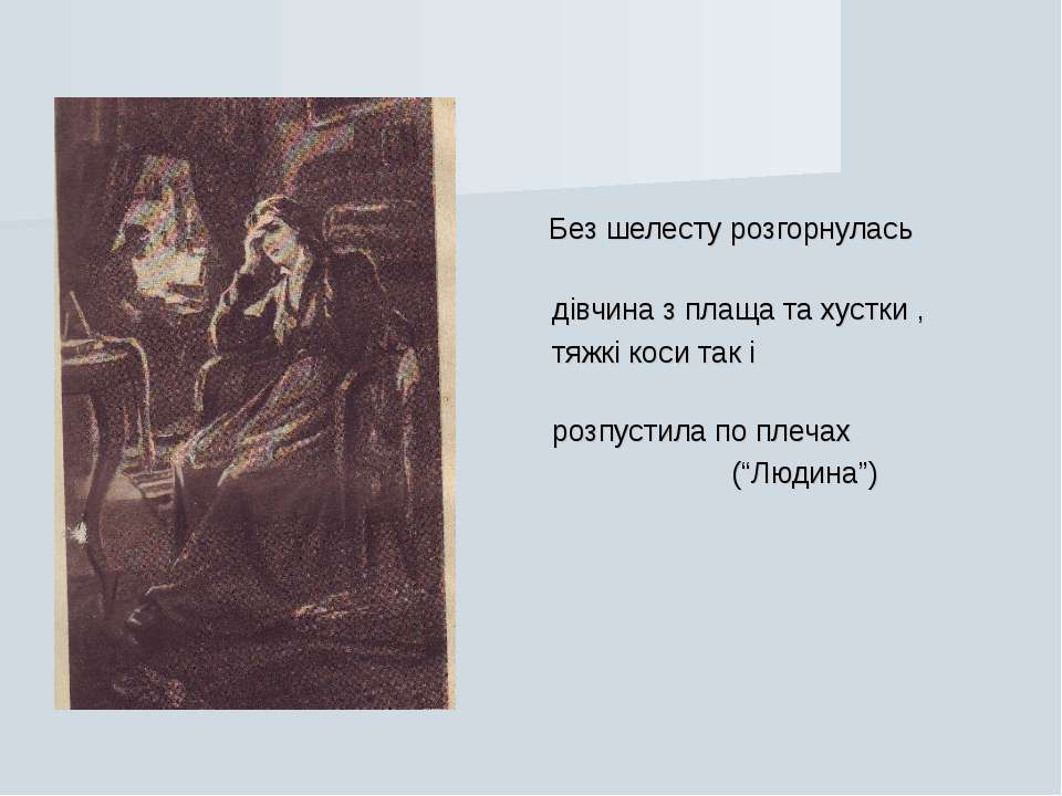 Без шелесту розгорнулась дівчина з плаща та хустки , тяжкі коси так і розпуст...