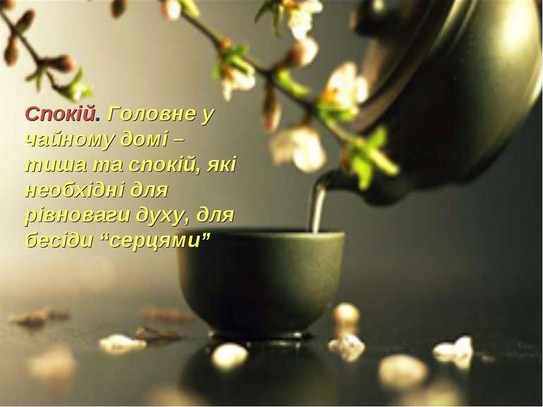 Спокій. Головне у чайному домі – тиша та спокій, які необхідні для рівноваги ...
