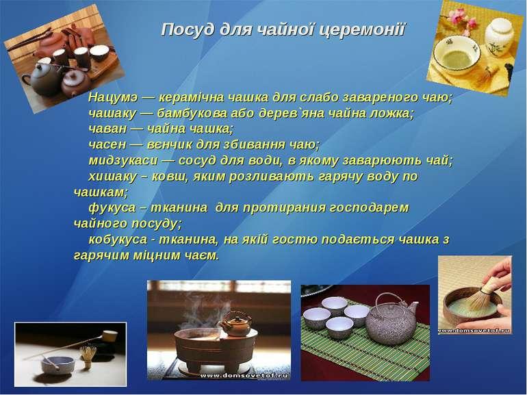 Посуд для чайної церемонії Нацумэ — керамічна чашка для слабо завареного чаю;...