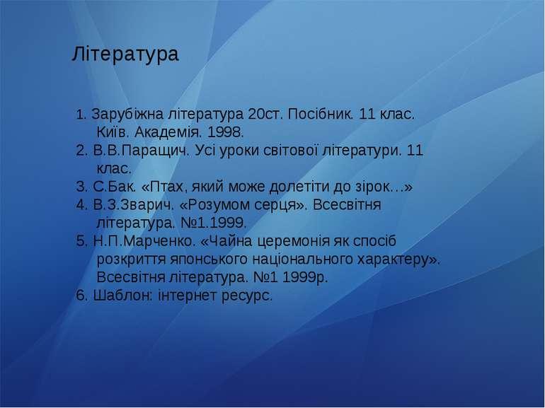 Література 1. Зарубіжна література 20ст. Посібник. 11 клас. Київ. Академія. 1...