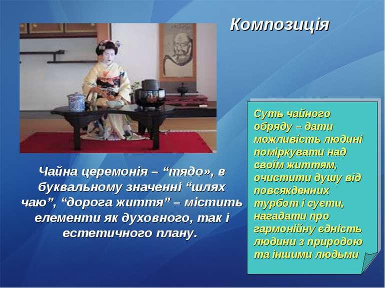 """Композиція Чайна церемонія – """"тядо», в буквальному значенні """"шлях чаю"""", """"доро..."""