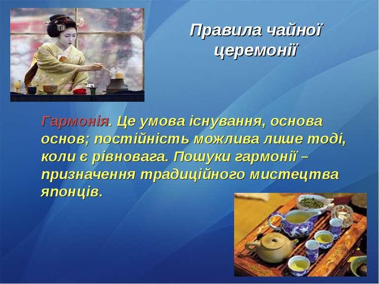 Правила чайної церемонії Гармонія. Це умова існування, основа основ; постійні...