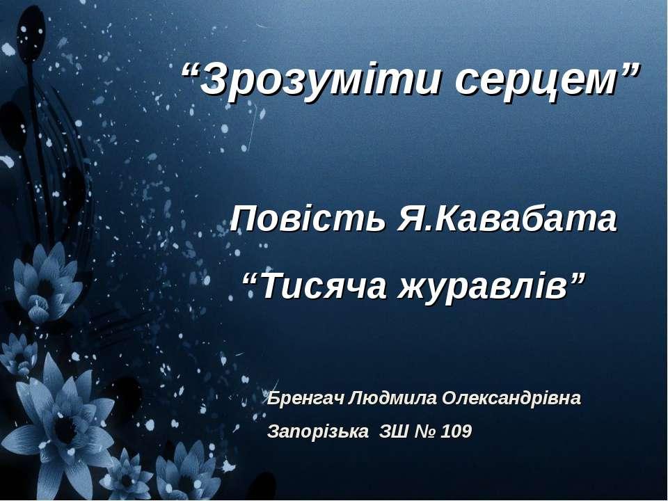 """""""Зрозуміти серцем"""" Повість Я.Кавабата """"Тисяча журавлів"""" Бренгач Людмила Олекс..."""