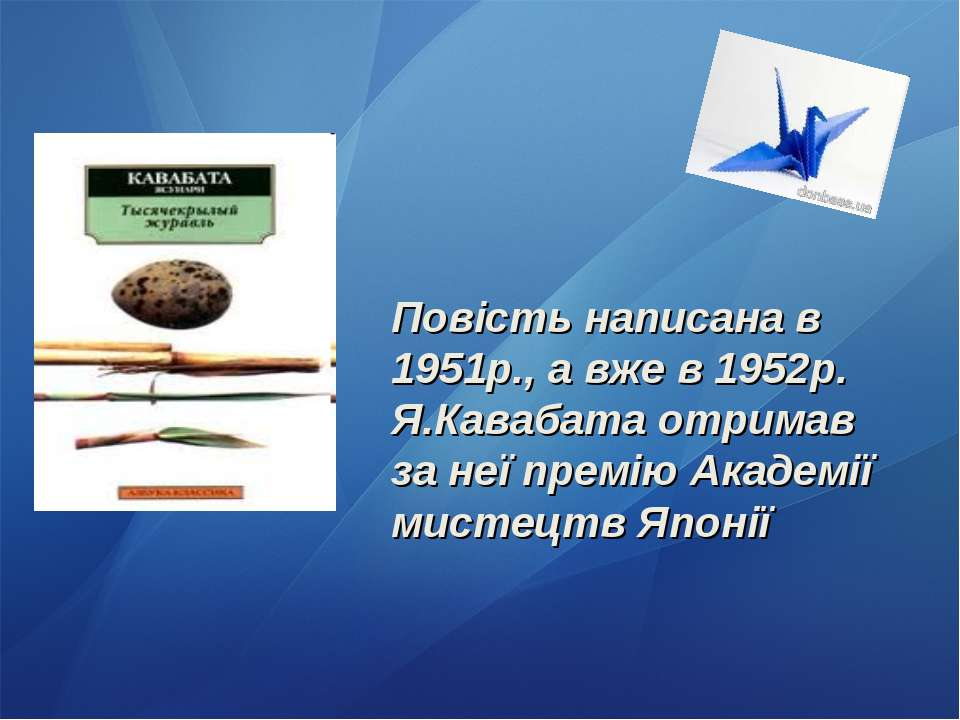 Повість написана в 1951р., а вже в 1952р. Я.Кавабата отримав за неї премію Ак...