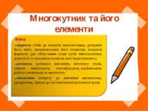 Многокутник та його елементи Мета: підвести учнів до поняття многокутника, ро...