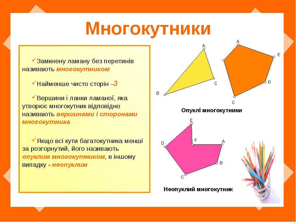 Многокутники Замкнену ламану без перетинів називаютьмногокутником Найменше ч...