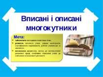 Вписані і описані многокутники забезпечити оволодіння поняттями теми; розвито...
