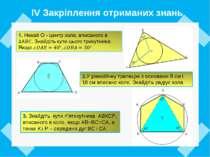 ІV Закріплення отриманих знань 2.У рівнобічну трапецію з основами 8 см і 18 с...
