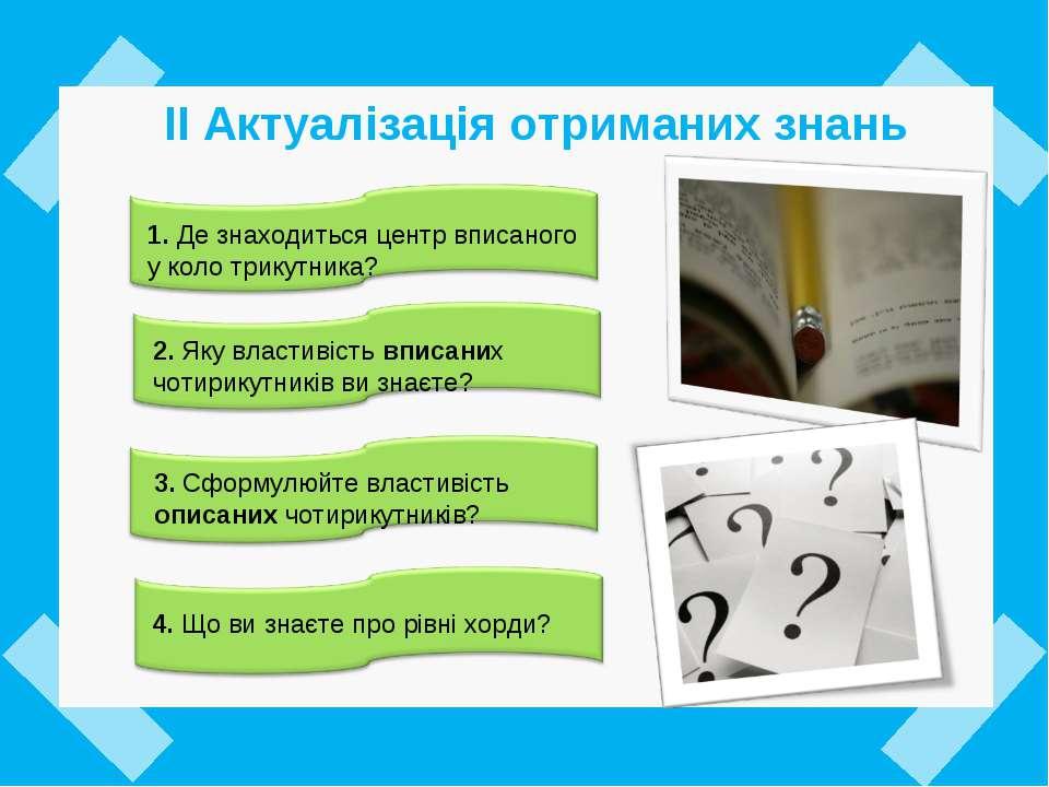ІІ Актуалізація отриманих знань