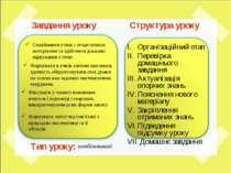 Завдання уроку Тип уроку: Структура уроку комбінований Ознайомити учнів з тео...