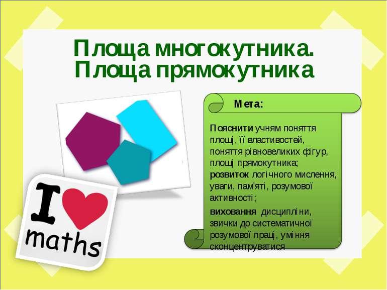 Площа многокутника. Площа прямокутника Мета: Пояснити учням поняття площі, її...