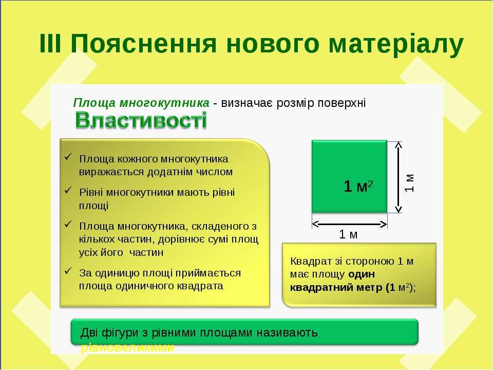 ІІІ Пояснення нового матеріалу Площа многокутника - визначає розмір поверхні ...